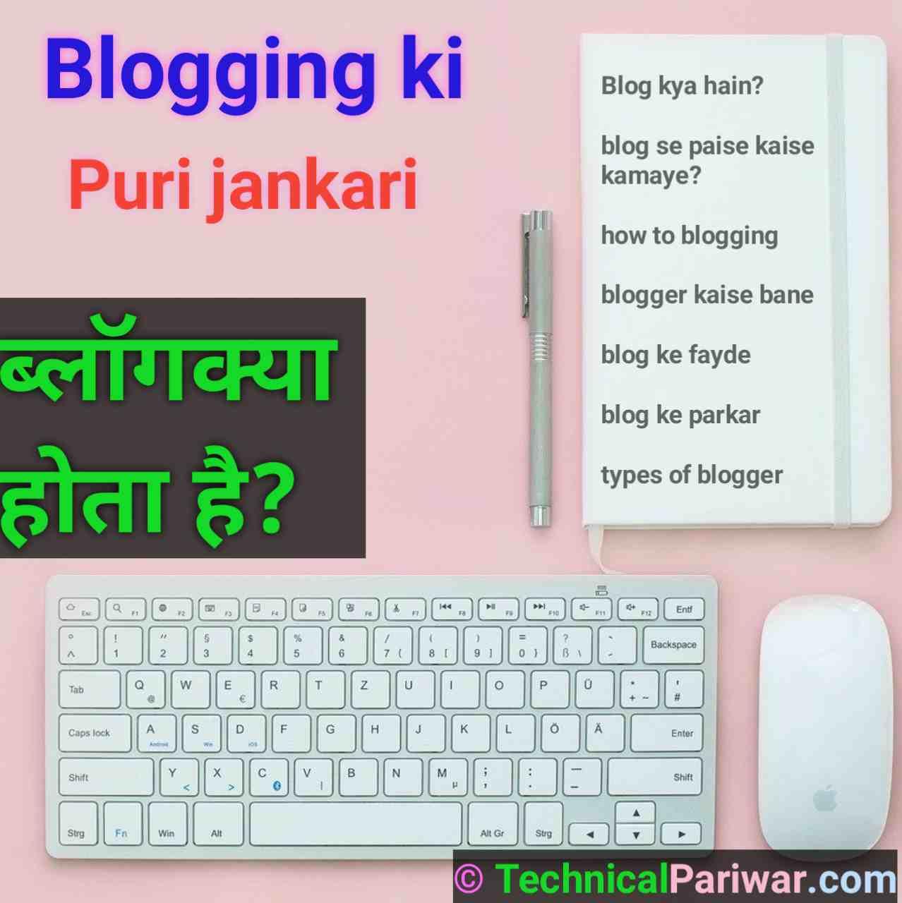 bloggig ki puri jankari