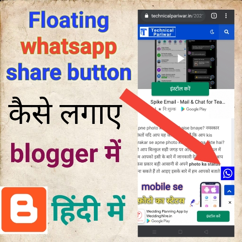 How to add float button share html css for blogger in hindi